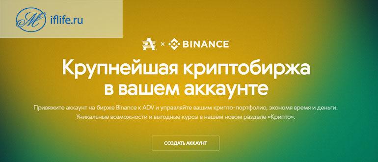 Платежная система advcash