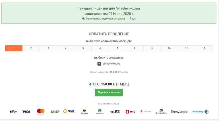 Продление лицензии в morecom