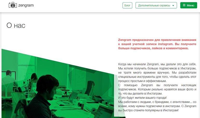 Зенграм - продвижение в инстаграм
