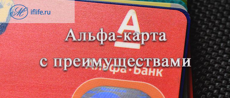 Дебетовая карта Альфа - Банка