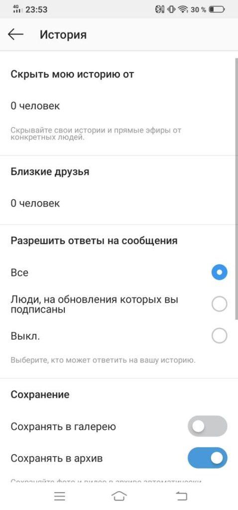 Доступные настройки для сторис в Инстаграм