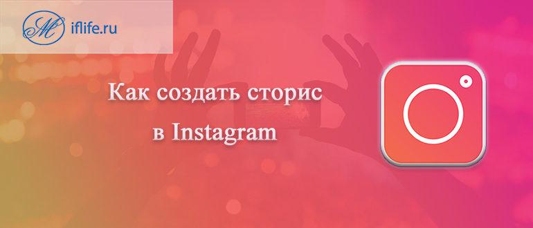 Истории в Инстаграм