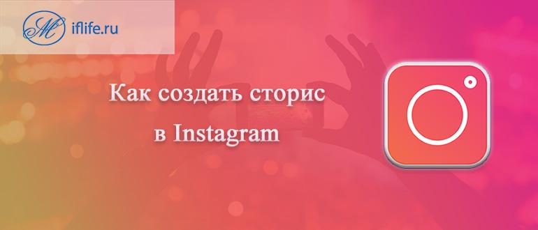 Истории в Инстаграм: как их выкладывать, удалять и редактировать
