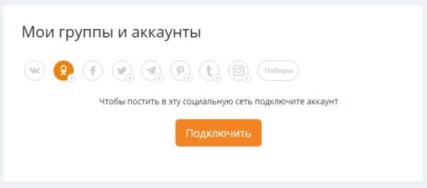 Подключаем аккаунт в Одноклассниках к SMMbox