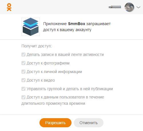 Разрешаем доступ к соц сети Одноклассники