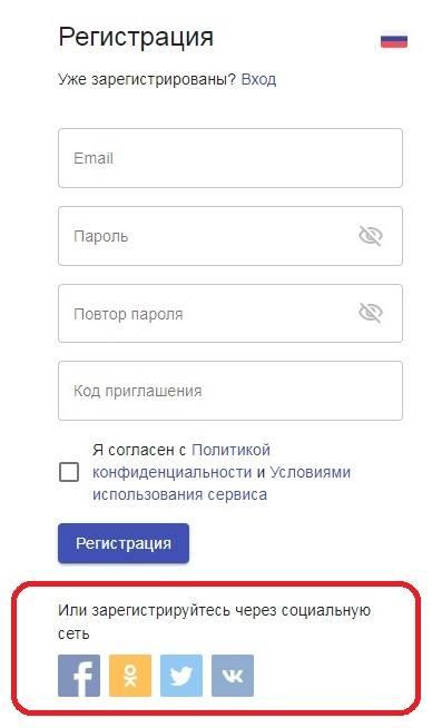 Регистрация на smmplanner через соц сети