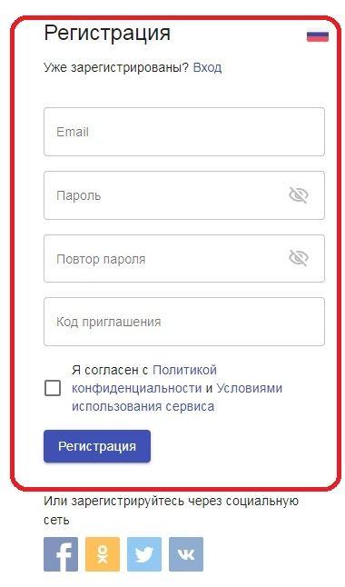 Регистрация на smmplanner при помощи ввода электронной почты