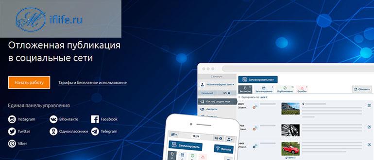 Сервис отложенной публикации для социальных сетей SMMPlanner