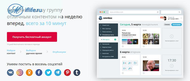Сервис поиска контента и автопостинга SMMbox