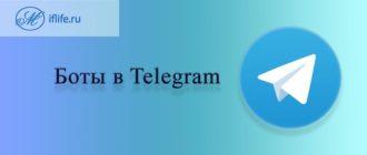 Что такое боты в телеграм и зачем они нужны