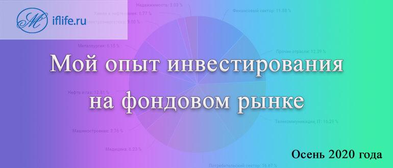 Инвестирование на фондовом рынке - отчет за осень 2020
