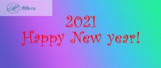 Первый отчет в 2021 году и подведение итогов прошедшего года